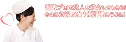 看護プロで求人を紹介してもらう!今ならお祝い金12万円!お早めに!