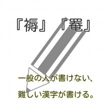 難しい漢字書ける