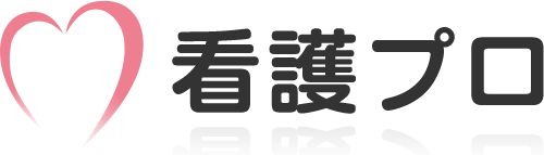 看護プロロゴ