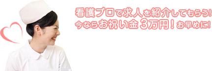 看護プロで求人を紹介してもらう!今ならお祝い金10万円!お早めに!
