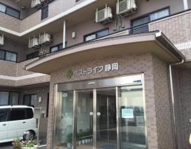 ベストライフ静岡