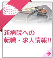 新設病院・新病棟の求人の探し方