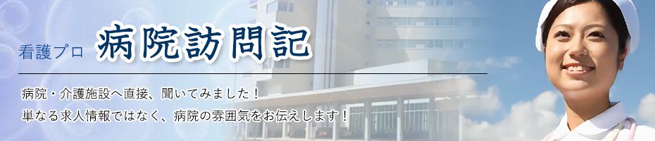 看護プロ病院訪問記