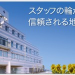 【求人】厚木佐藤病院@愛甲石田駅