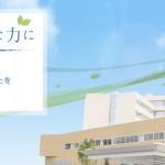 【求人】千葉徳洲会病院@高根公団駅