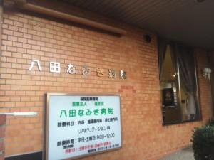 namiki-hospital