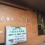 【求人】八田なみき病院@JR・近鉄・東山線 八田駅
